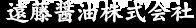 遠藤醤油株式会社